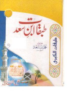 Tabaqat Ibn e Saad Urdu By Allama Ibne Saad