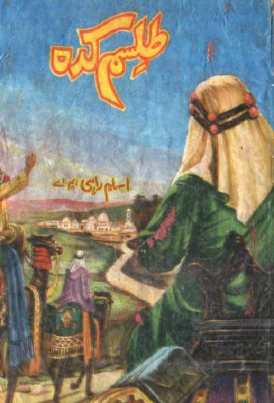 Talism Kadah Novel By Aslam Rahi MA