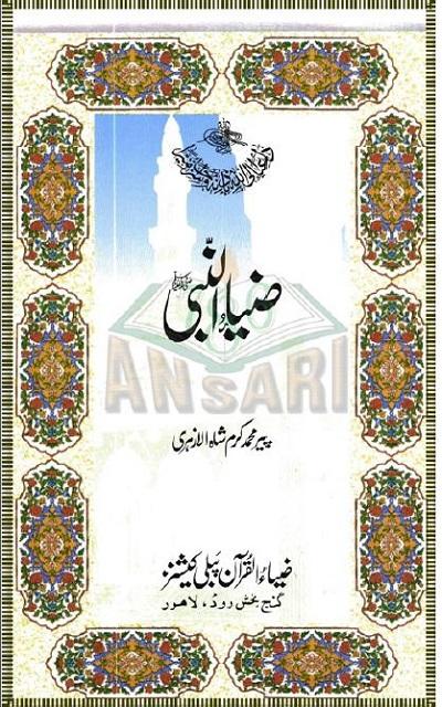 Zia Un Nabi Urdu By Pir Karam Shah