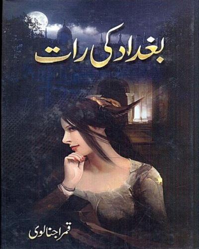 Baghdad Ki Raat Novel By Qamar Ajnalvi
