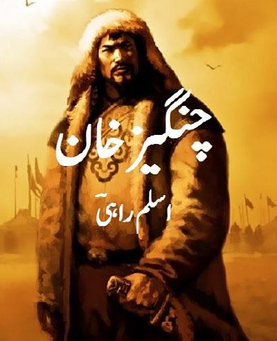 Changez Khan Novel By Aslam Rahi MA