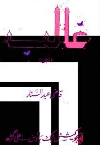 Ghalib Urdu Novel By Qazi Abdul Sattar