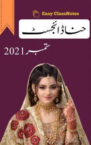 Hina Digest September 2021