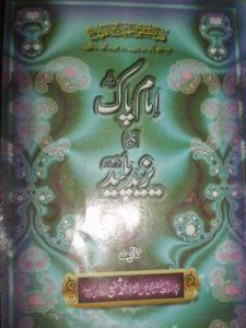 Imam Pak Aur Yazeed Paleed Urdu By Shafi Okarvi