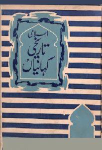 Islami Tareekhi Kahaniyan By Abdul Momin Farooqi
