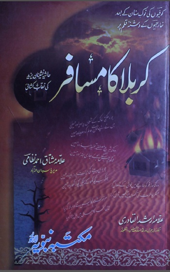 Karbala Ka Musafir By Mushtaq Ahmad Nizami