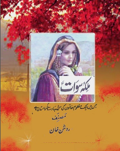 Malika e Sawat By Roshan Khan