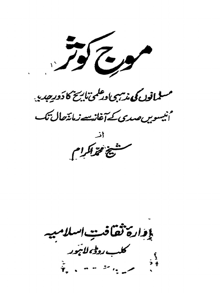Mauj e Kausar By Shaikh Muhammad Ikram