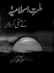 Millat e Islamia Ke Manafi Kirdar By Mirza Akram