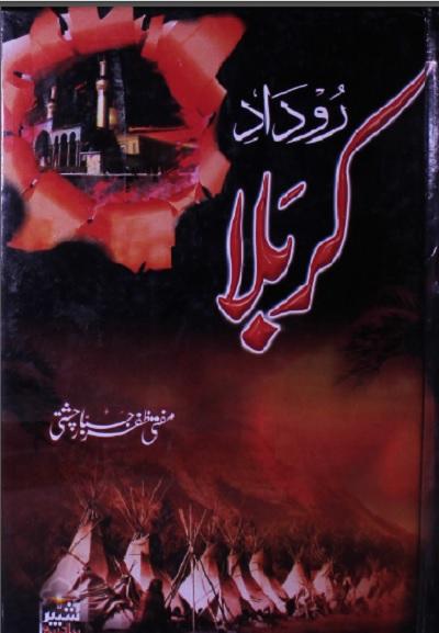 Roodad e Karbala Urdu By Mufti Zafar Jabbar