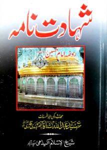 Shahadat Nama Urdu By Syed Abdullah Shah