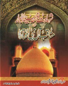 Shahadat Nawasa Syed Ul Abrar By Abdus Salam