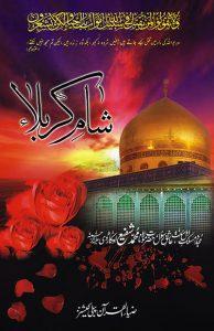 Sham e Karbala Urdu By Maulana Shafi Okarvi