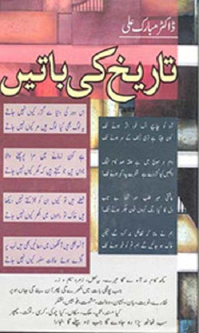Tareekh Ki Batain By Dr Mubarak Ali