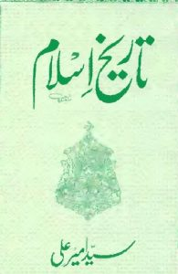 Tareekh e Islam Urdu By Syed Ameer Ali