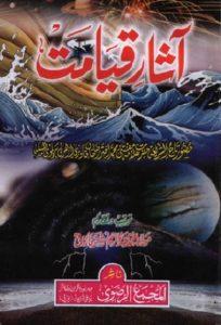 Aasar e Qayamat By Mufti Akhtar Raza Qadri