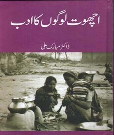 Achoot Logon Ka Adab By Mubarak Ali