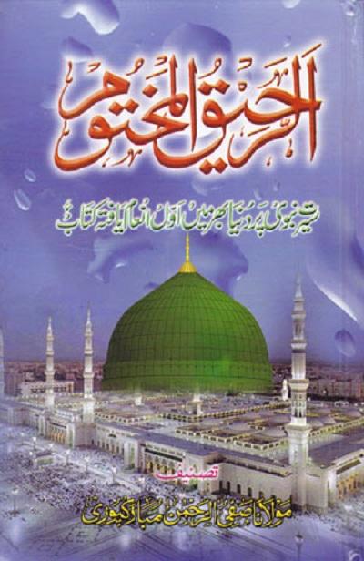 Al Raheeq Al Makhtoom By Safi Ur Rehman