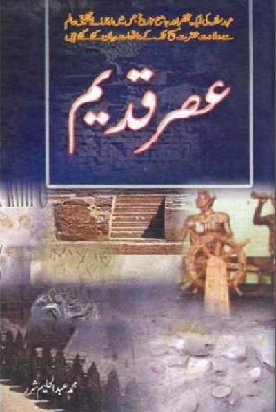 Asr e Qadeem Urdu By Abdul Haleem Sharar