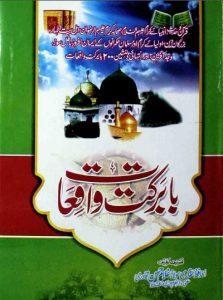 Ba Barkat Waqiat By Mufti Ghulam Hassan Qadri