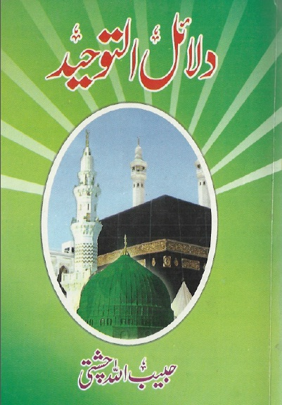 Dalail Ul Tauheed Urdu By Prof Habibullah Chishti