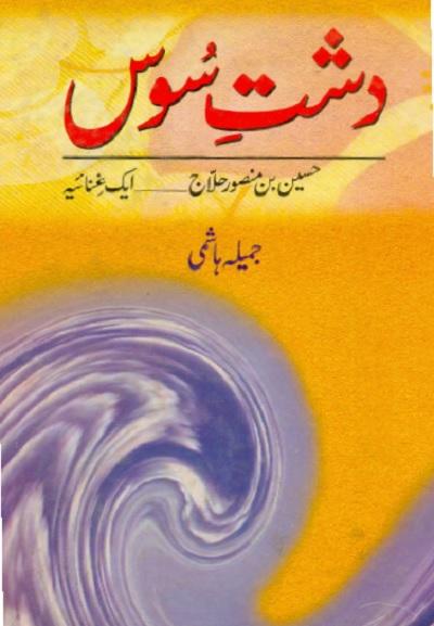 Dasht e Soos Novel By Jameela Hashmi