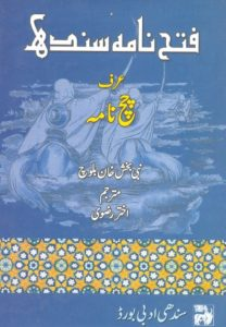 Fateh Nama Sindh Chach Nama By Akhtar Rizvi