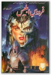 Firdous E Iblees Novel By Inayatullah