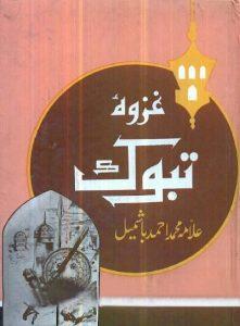 Ghazwa e Tabook By Muhammad Ahmad Bashmail