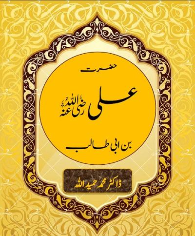 Hazrat Ali Bin Abi Talib By Dr Hamidullah