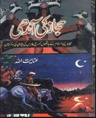 Hijaz Ki Aandhi Novel By Inayatullah