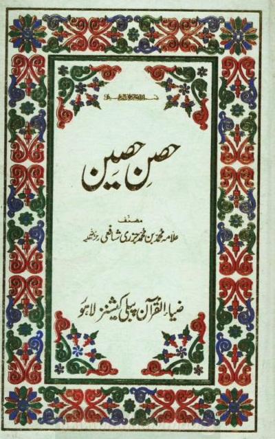 Hisn e Haseen Urdu By Imam Jazari