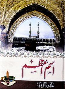 Ism e Azam By Allama Alam Faqri