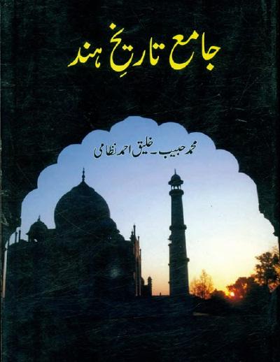 Jame Tareekh e Hind By Khaleeq Ahmad Nizami