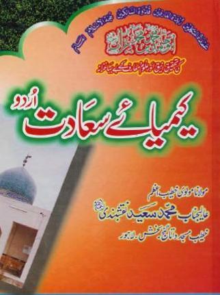 Keemiya e Saadat Urdu By Imam Muhammad Ghazali