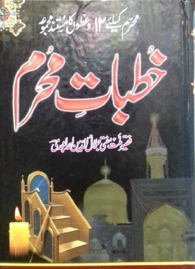 Khutbat e Muharram By Mufti Jalal Ud Din Amjadi