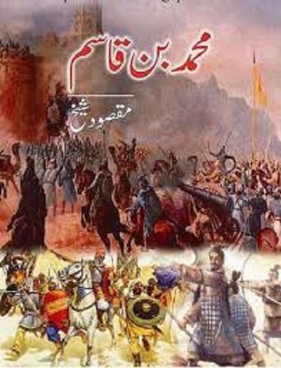 Muhammad Bin Qasim Urdu By Maqsood Sheikh