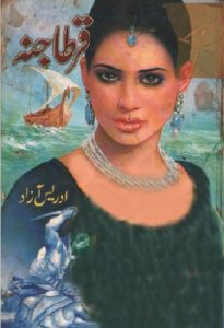 Qartajina History Novel By Idris Azad
