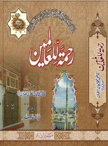 Rehmatul Lil Alameen By Suleman Mansoorpuri 1