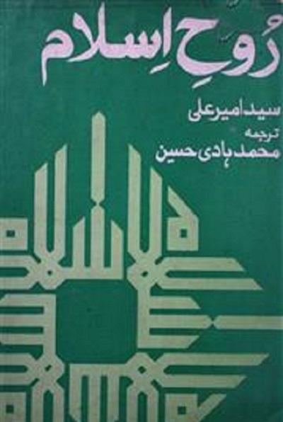 Rooh e Islam Urdu By Syed Ameer Ali