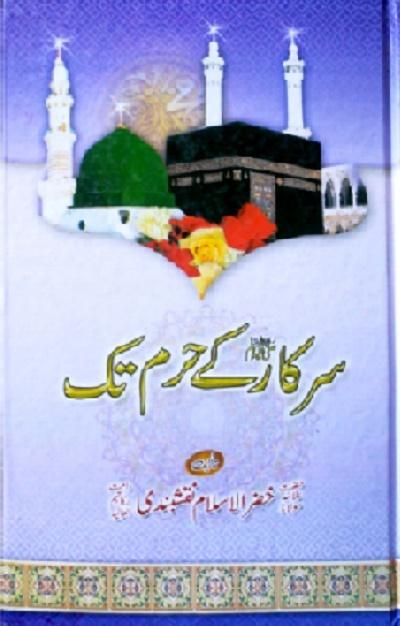Sarkar Ke Haram Tak By Khizar Ul Islam