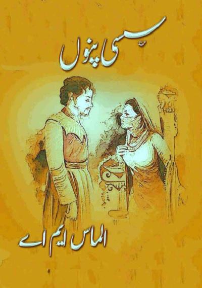 Sassi Punnu Novel By Almas MA