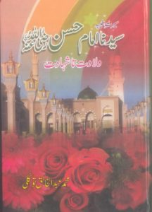 Seerat Imam Hassan Urdu By Abdul Khaliq Tawakli