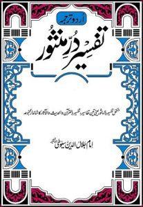 Tafseer Durre Mansoor in Urdu