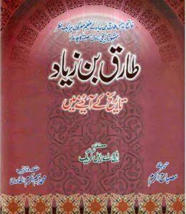 Tariq Bin Ziyad By Misbah Akram