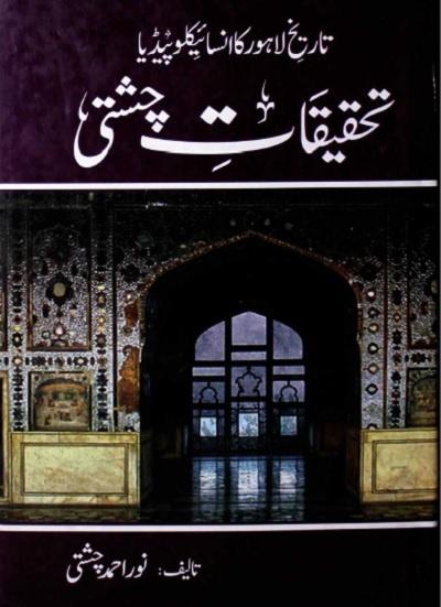 Tehqeeqat e Chishti By Noor Ahmad Chishti