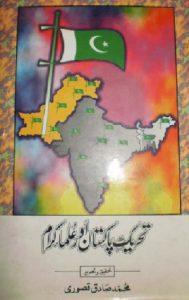Tehreek e Pakistan Aur Ulama Kiram