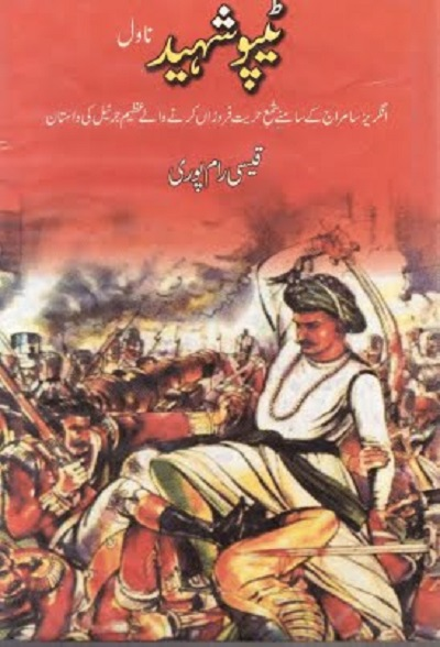 Tipu Sultan Shaheed By Qaisi Rampuri