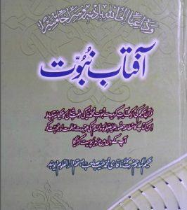 Aftab e Nabuwat Urdu By Qari Muhammad Tayyab