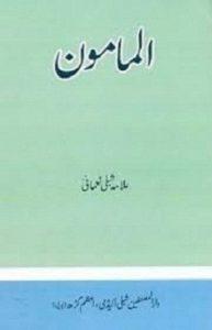 Al Mamoon By Allama Shibli Nomani
